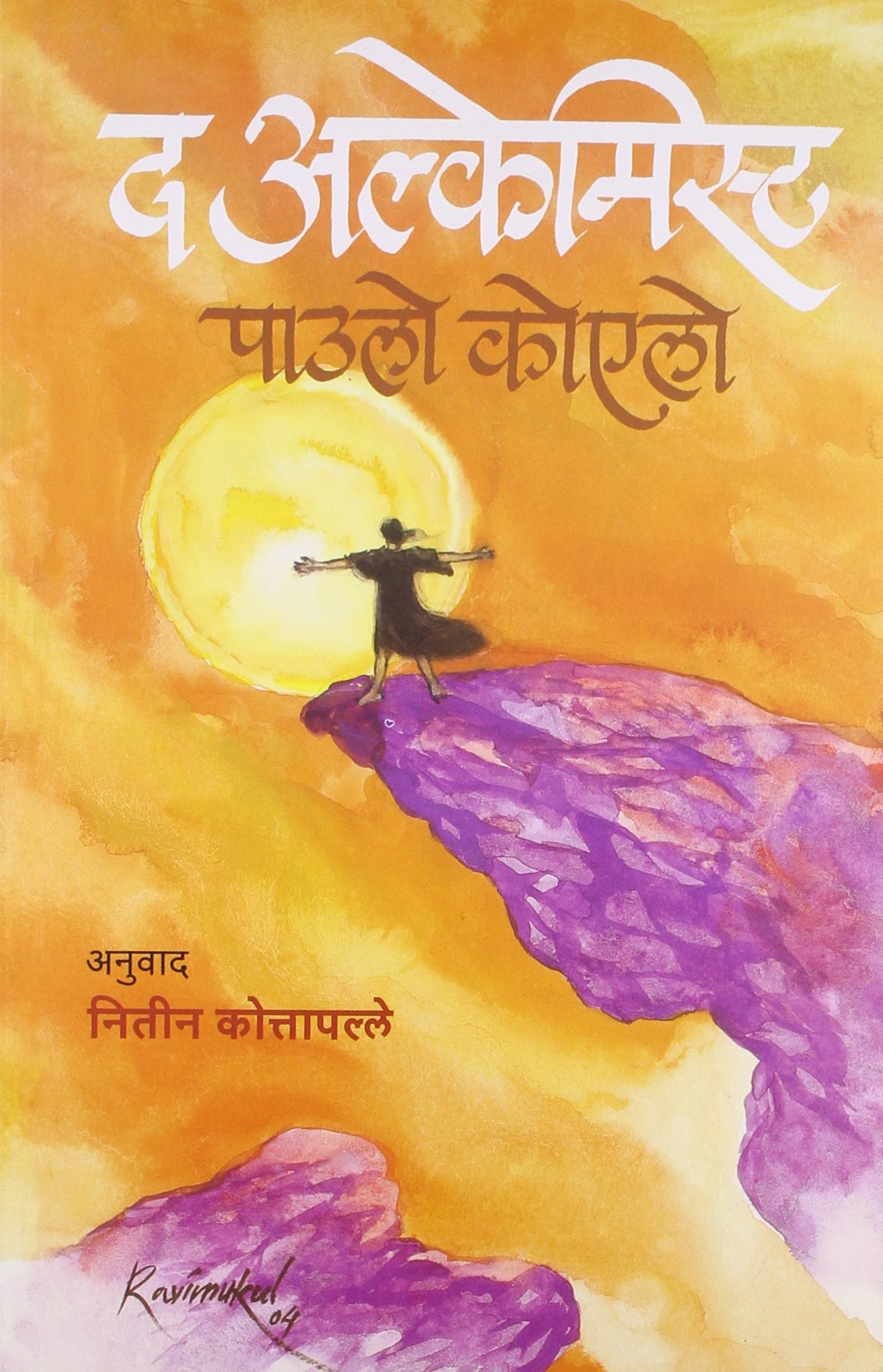 motivational story book in Hindi and English