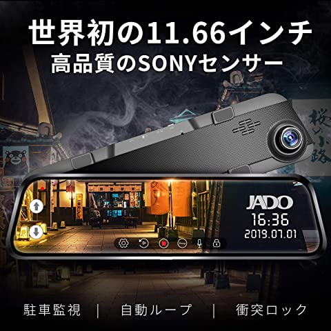 ドライブレコーダー ミラー型 GPS 12インチ大画面 前後カメラ Sony IMX335センサー 高画質 1296P 常時録画 32GB SD卡付 170°超広角 駐車監視 WDR 暗視機能 防水構造 日本語説明書 12ヶ月安心保証 デジタルインナーミラー スマートルームミラーモニター タッチパネル(JADO以外の出品者は偽物 )