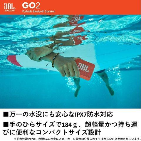 JBL GO2 IPX7防水