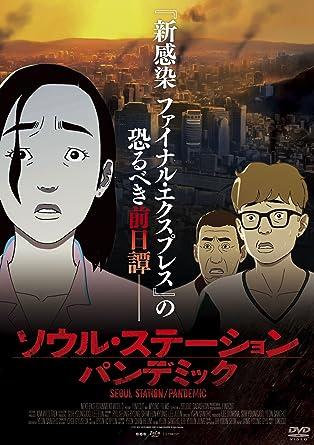 ソウル・ステーション/パンデミック