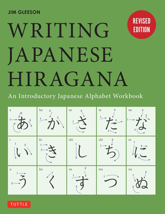 Writing Japanese Hiragana: An Introductory Japanese Language
