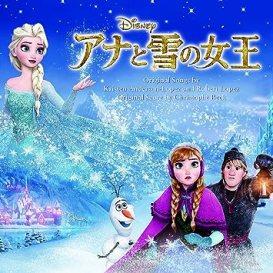 「アナと雪の女王」の画像検索結果