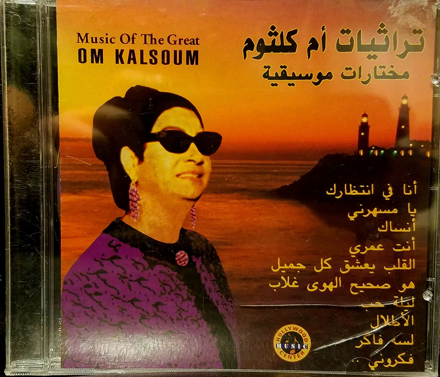 Om Kalsoum Music Of The Great Amazon Com Music
