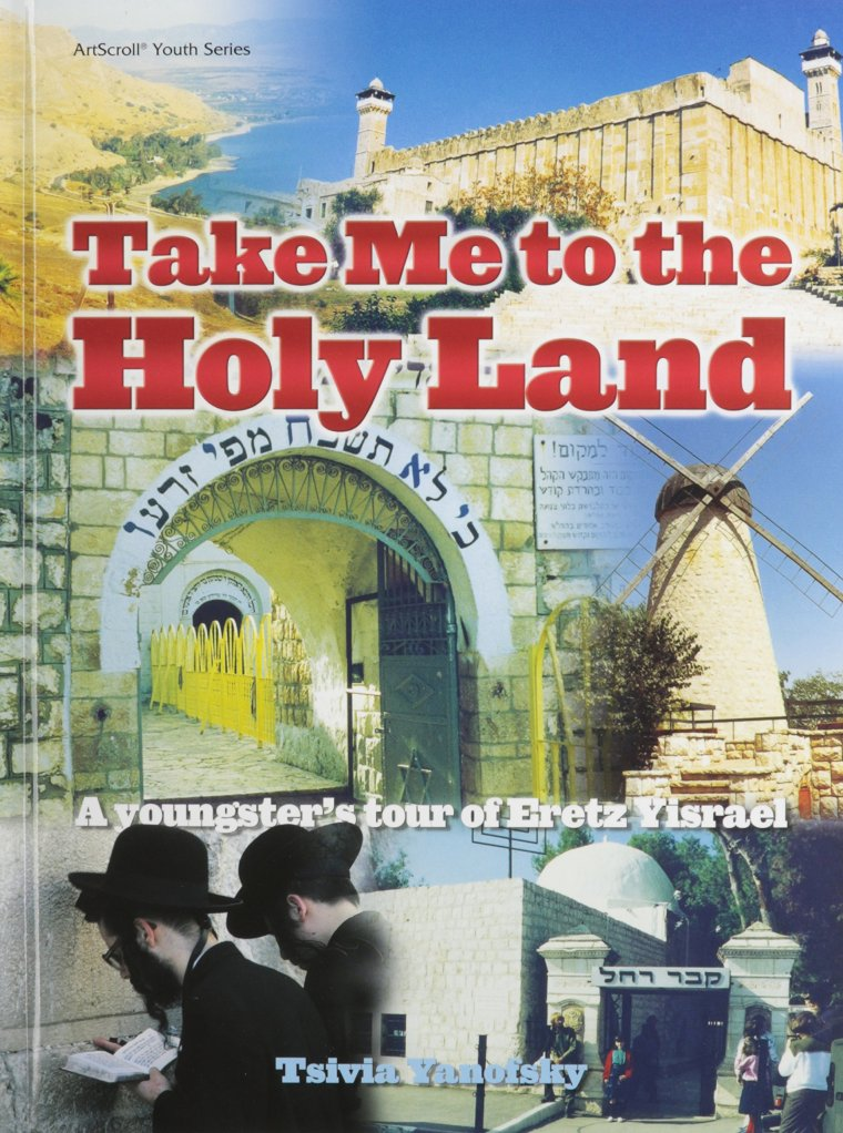 Image result for Take Me to the Holy Land: A Youngster's Tour of Eretz Yisrael