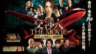 Permalink to The Negotiator: The Movie