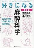 好きになる麻酔科学/横山 武志