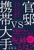 官邸vs携帯大手 値下げを巡る1000日戦争/堀越 功