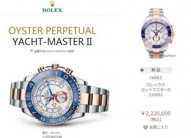 〈好潮〉2017東京買Rolex必睇筍款! | Now 新聞