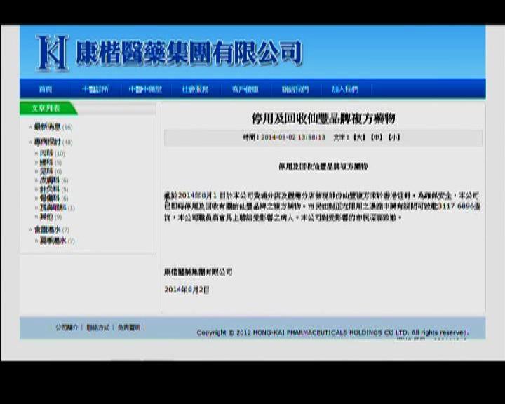 康楷醫藥回收多款未註冊中成藥 | Now 新聞