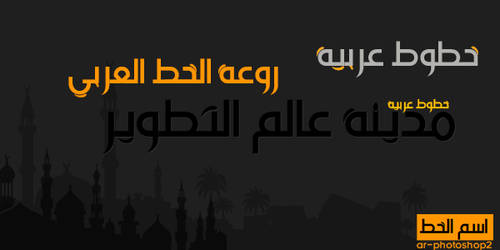 Browse Arabic Resources Stock Images Deviantart