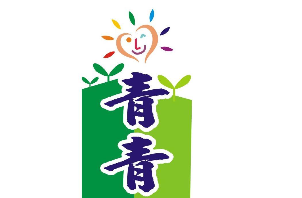 全職安親老師(短期請勿試哦!謝謝!)︱臺中市大里區工作職缺︱青青安親才藝教學中心-1111人力銀行