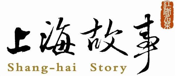 滬寧實業有限公司 (上海故事餐廳)_上海故事-1111人力銀行