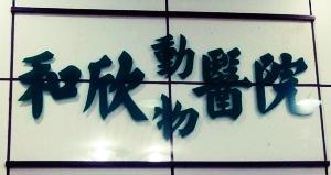 獸醫師 (可電洽面試時間)︱臺北市北投區工作職缺︱和欣動物醫院-1111人力銀行