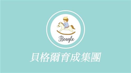 貝格爾育成集團|工作徵才簡介|1111人力銀行