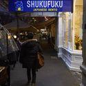 Shukufuku Japanese Bento; Melbourne, Australia / Rptecture Architects. Image © Rptecture Architects