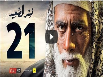 مسلسلات رمضان شاهد الحلقة الـ21 من مسلسل نسر الصعيد