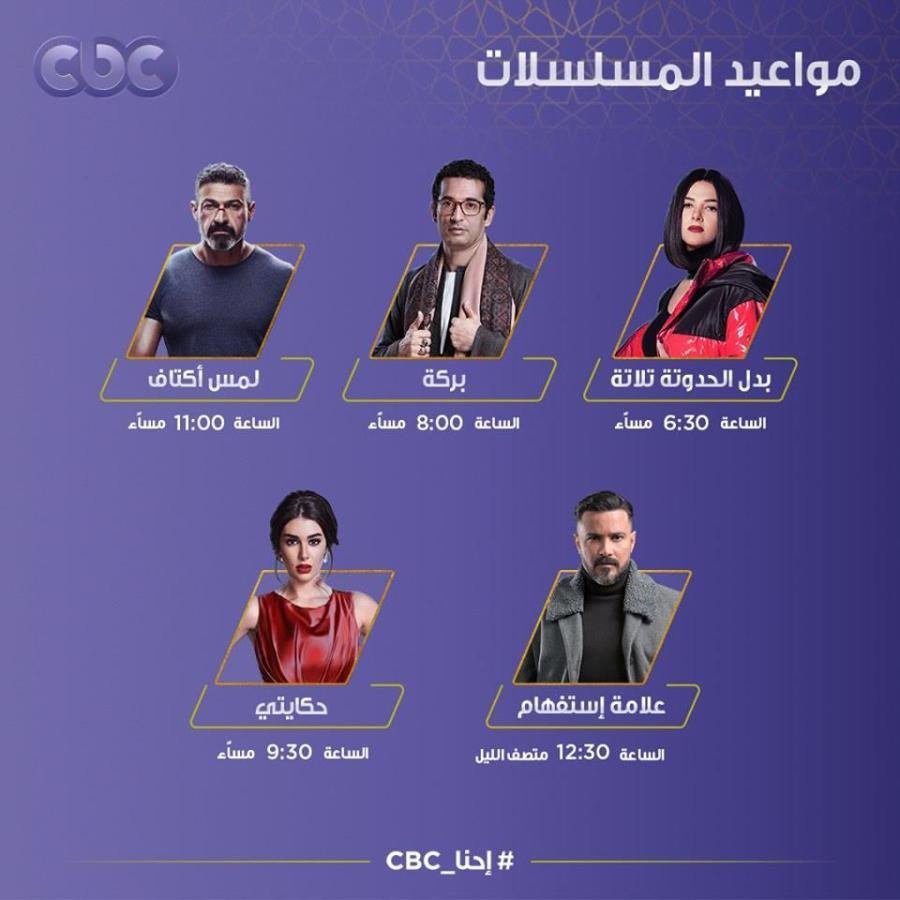 القائمة الكاملة ننشر مواعيد مسلسلات رمضان 2019 بوابة