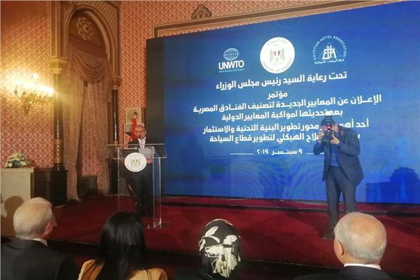 نص كلمة وزيرة السياحة في مؤتمر الإعلان لمعايير الفنادق