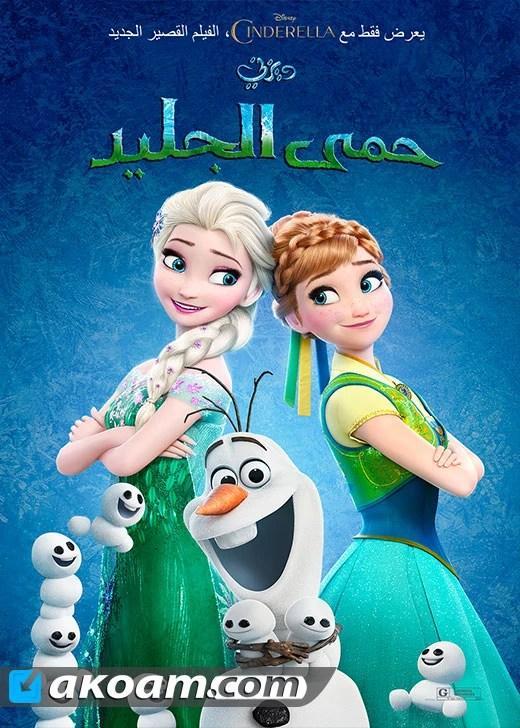 فيلم Frozen 2 2019 مترجم اون لاين Hd ايجي بست فيديو