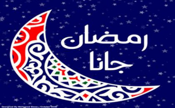 رمضان مبارك كل عام وأنتم بخير دنيا الوطن