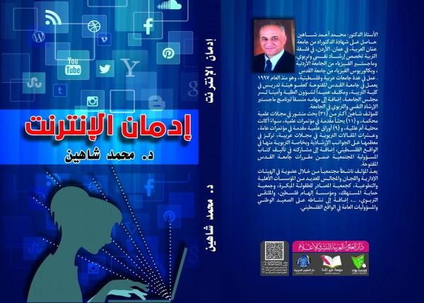 صدور كتاب بعنوان إدمان الإنترنت للأستاذ الدكتور محمد شاهين