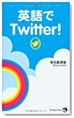 Twitter in English!