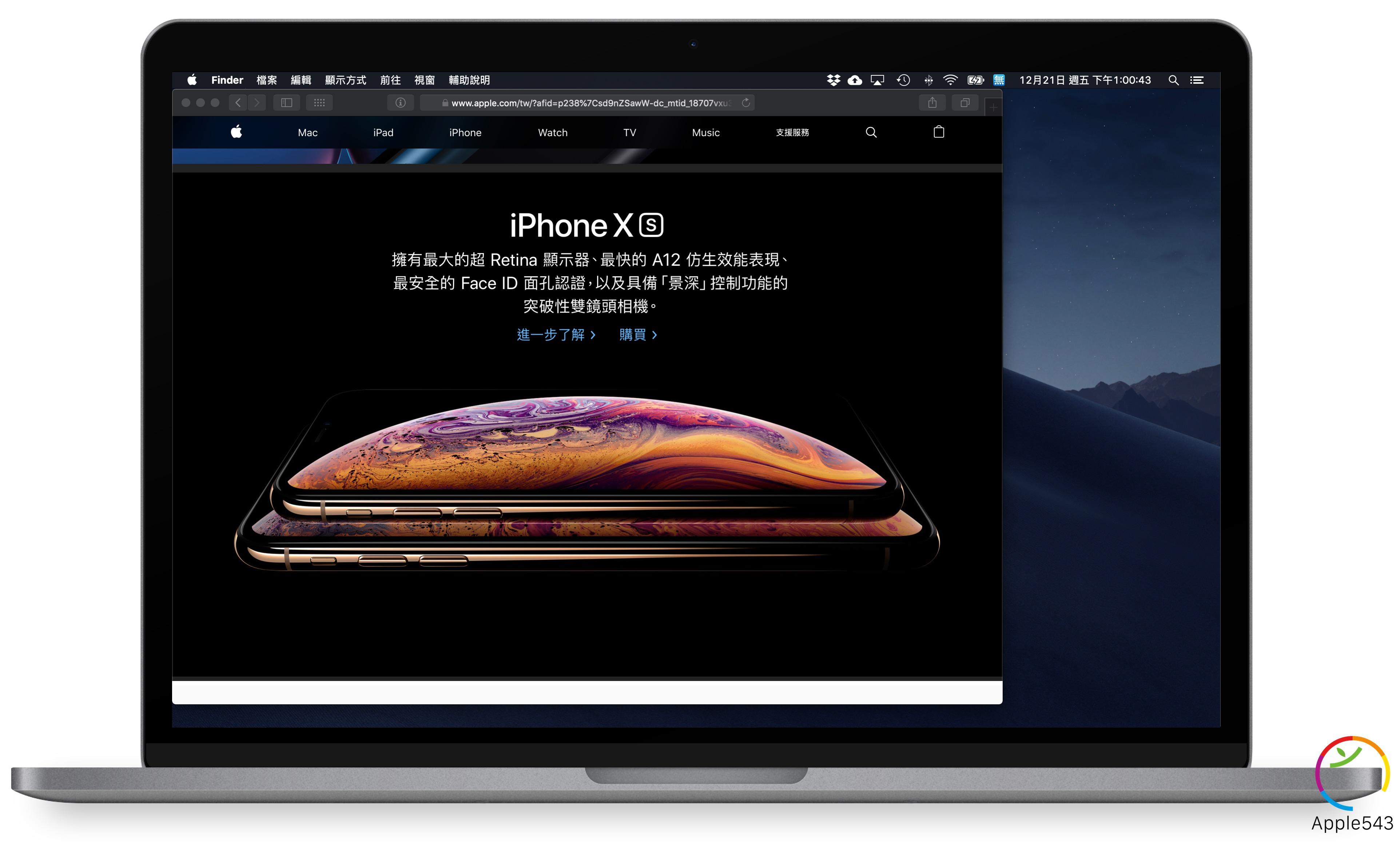 Mac 截圖 該怎麼做?多種螢幕快照讓你一次滿足!- Apple543 找教學
