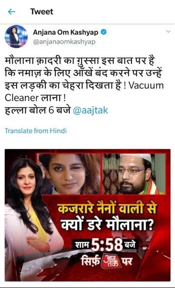 'फेक खबर' पर बहस करने वाला सबसे तेज चैनल बना आजतक, एंकर 'अंजना ओम कश्यप' ने फेक ट्वीट पर पूरे 1 घंटे बहस की