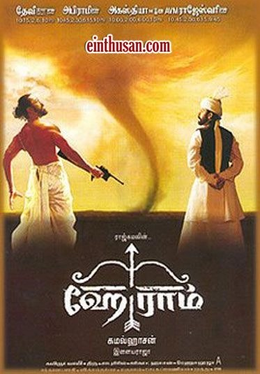 A Tamil poster of <i>Hey Ram.</i>