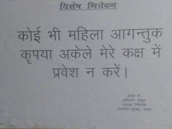कुछ इस तरह अमिताभ ने कार्यालय के बाहर लिखवाई थी सूचना।
