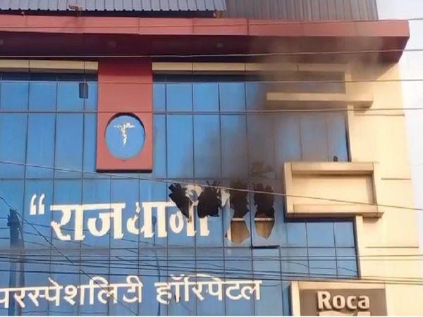 रायपुर में राजधानी अस्पताल की तस्वीर जहां दुर्घटना हुई।