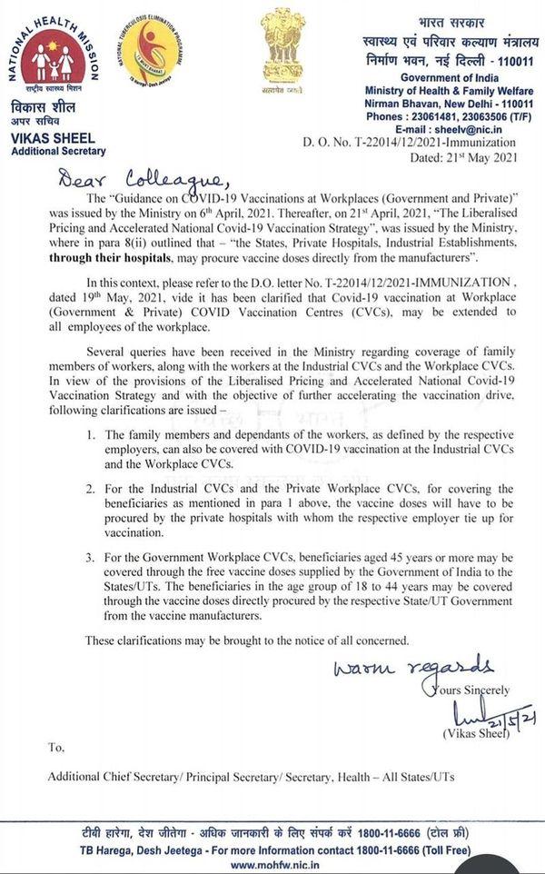 केंद्रीय स्वास्थ्य मंत्रालय की तरफ से राज्यों और केंद्र शासित प्रदेशों को भेजा गया लेटर।