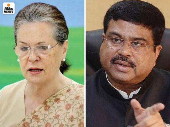 कांग्रेस अध्यक्ष सोनिया गांधी ने रविवार को प्रधानमंत्री नरेंद्र मोदी को चिट्ठी लिखी थी और पेट्रोल-डीजल के बढ़े हुए दाम कम करने की मांग की थी। - Dainik Bhaskar