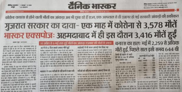 गुजरात में किस तरह कोरोना से हुई मौतों का आंकड़ा छिपाया जा रहा था, इस पर रिपोर्ट।