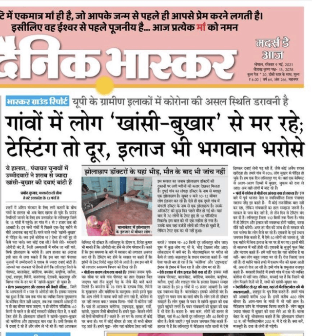 Report on testing and government mismanagement of corona in Uttar Pradesh government.