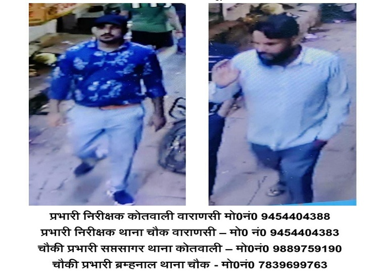 These are the two astonishers who entangled Salman in their talk and ran away with gold worth Rs 15 lakh from him.  The police will give a reward of 5 thousand rupees to the person giving correct information about them.