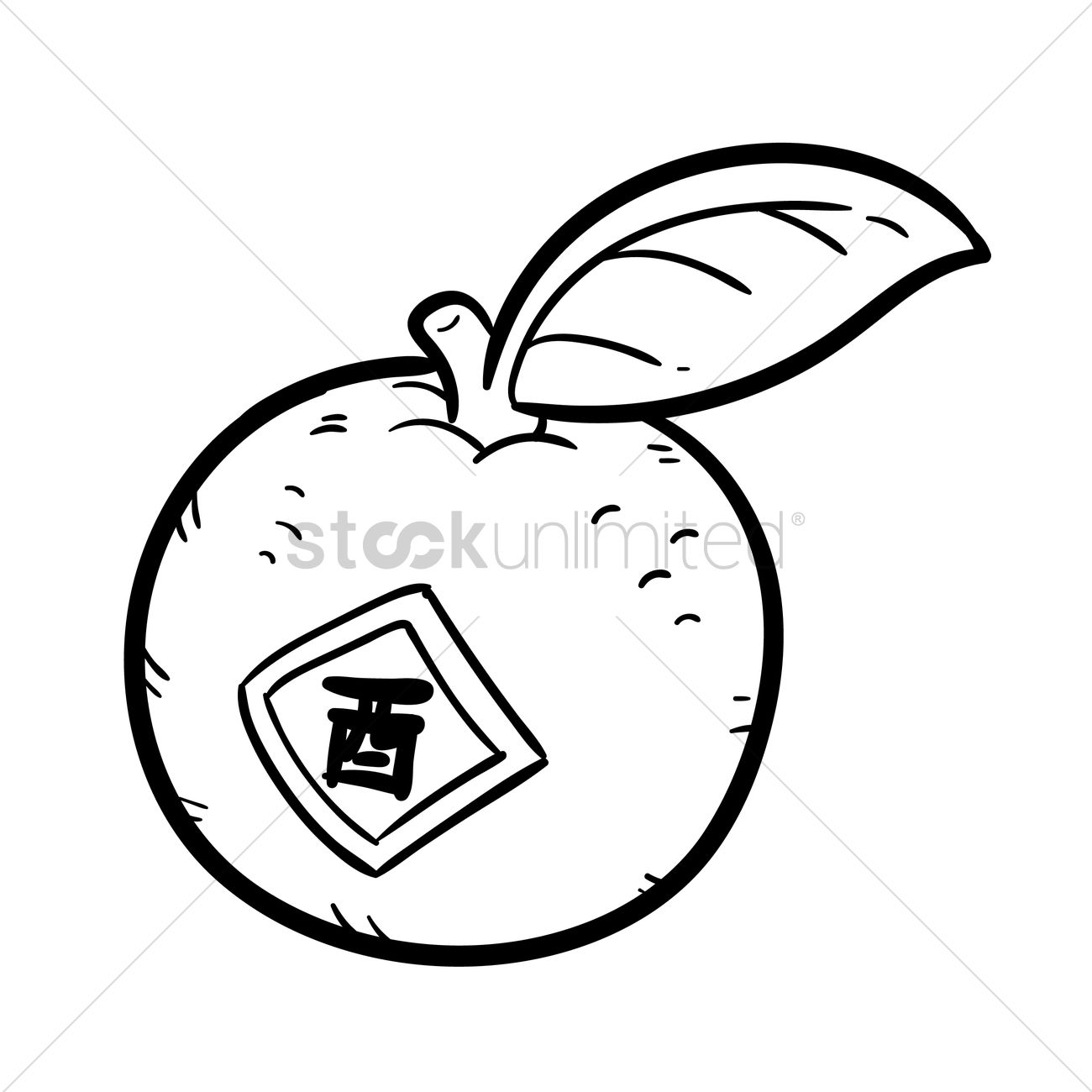 Chinese Mandarin Orange Vector Image