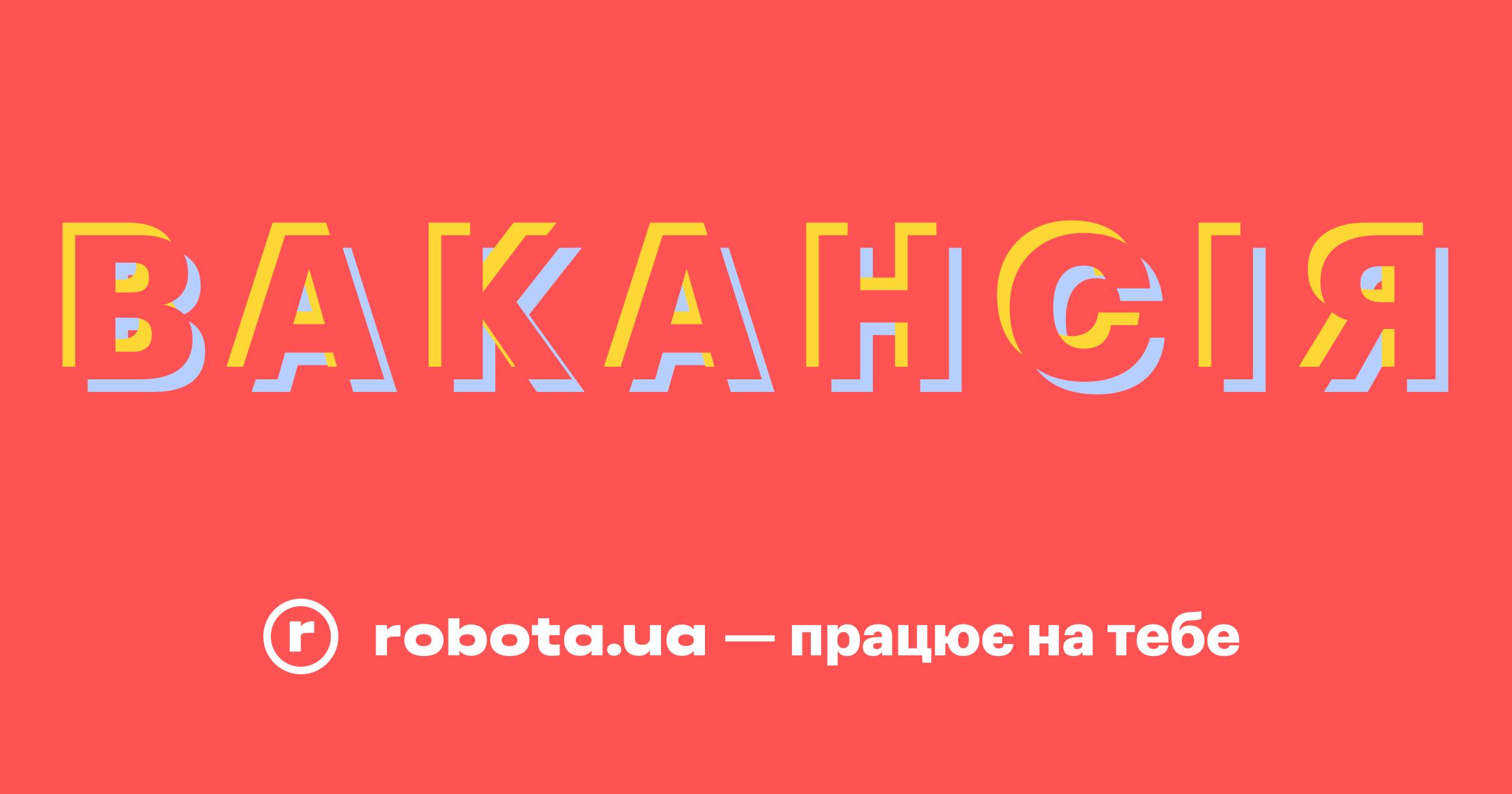 Менеджер по работе с клиентами (Удаленная работа) в Киеве ...