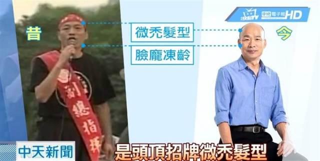 高雄市長韓國瑜2006年倒扁身影。(圖/本報系影音截圖)