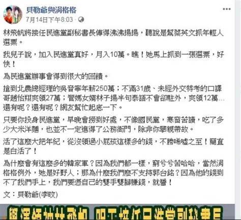 台灣著名網誌作者李旼在粉專發文。(翻攝貝勒爺與涓格格粉專)