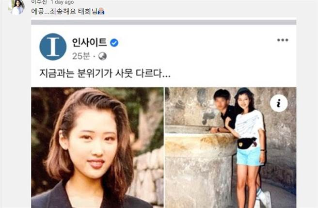 The old photos of Kim Soo-jin in college were taken up and publicly apologized to Kim Tae-hee.  (Taken from Kim Soo Jin YouTube)