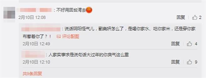 劉樂妍被大陸網友嗆聲滾回台灣。(圖/劉樂妍微博)