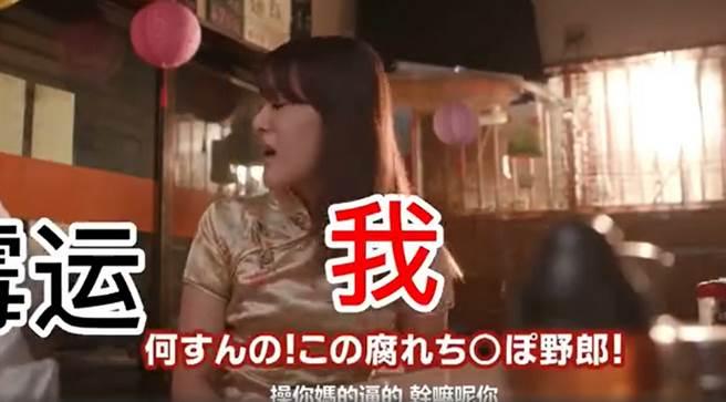 陳美惠在A片中用東北口音飆罵,問候對方媽媽意外爆紅。(圖/ 摘自微博)
