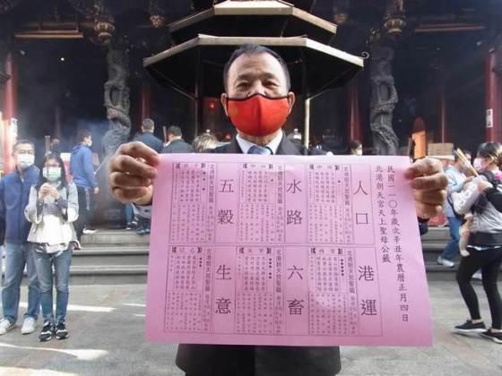 (图/本报资料照,,张朝欣摄),云林县北港朝天宫国运签,强调以和为贵改善运势。