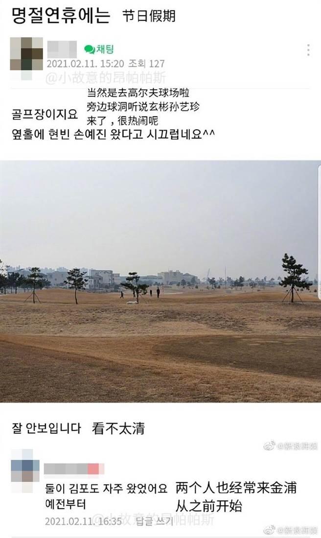 玄彬和孫藝真高爾夫球約會。(圖/翻攝自微博)