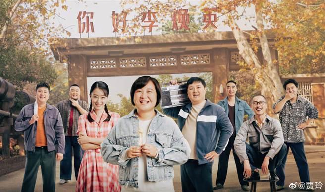 賈玲執導《你好,李煥英》成為大陸影史票房最高女導演。(圖/翻攝自賈玲微博)
