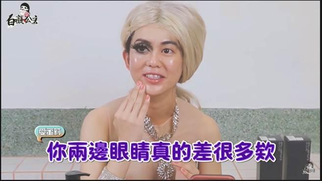 白癡公主卸半臉,對比很明顯。(圖/取材自白癡公主Youtube)