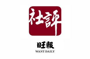 Social Commentary / Why Taiwanese aren't worried about the mainland using power-China Times