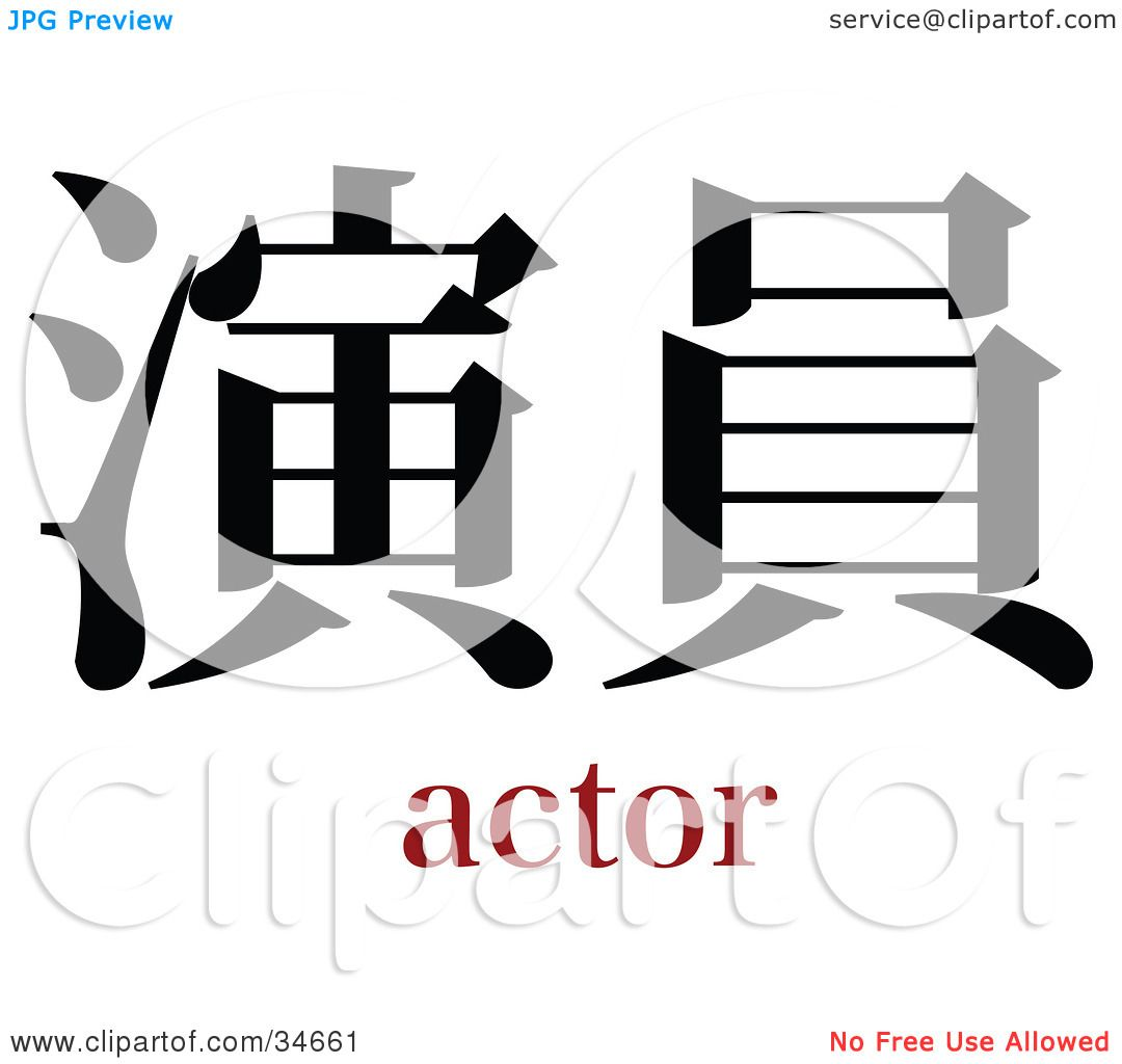 Clipart Illustration Of A Black Actor Chinese Symbol With