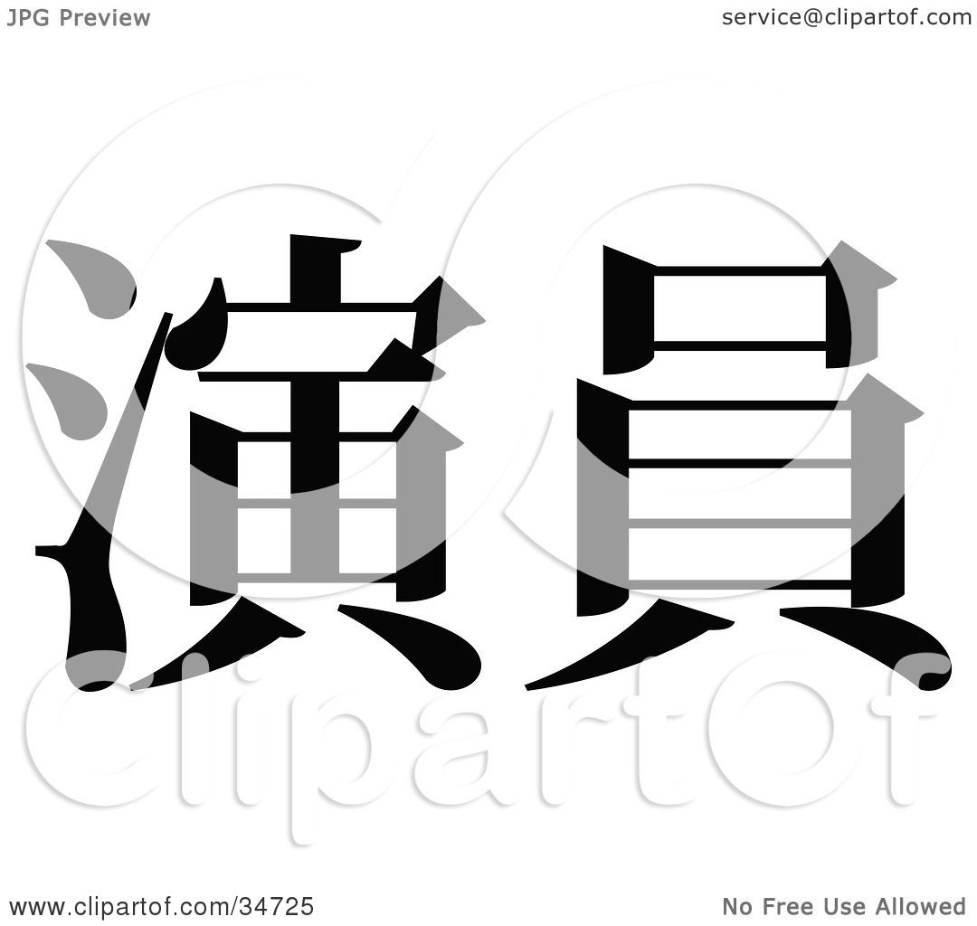 Clipart Illustration Of A Black Chinese Symbol Meaning